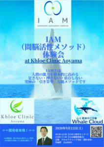 都内クリニックにてIAM体験会を開催【9.12】