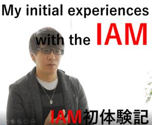 男性陣は語る ~IAMと感覚の鋭敏化~【動画あり】