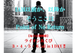 ライオンあくび3,4,5,6/1DAY【2月回のご感想から】