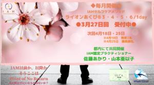桜ともに3月のお知らせを♪