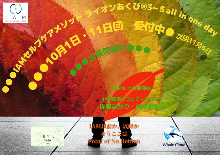 10月の「ライオンあくびクラスを1日で♪」イベント