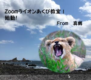 「Zoomライオンあくび教室Ⅰ」で身体と心のカギを外していこう!