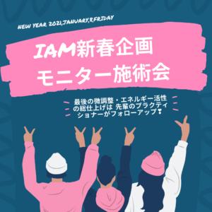 〜 新春IAMモニター施術会のお知らせ 〜