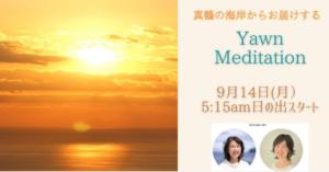 初イベント❣ 真鶴海岸からサンライズ🌞Yawn Meditaion !!
