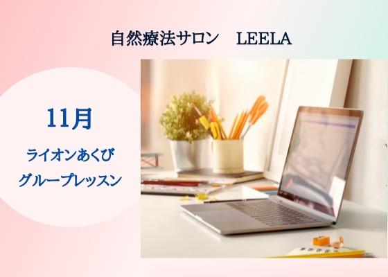 自然療法サロン〜LEELA〜 11月ライオンあくびクラスのお知らせ