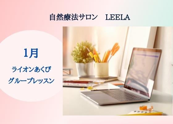 自然療法サロン〜LEELA〜  1月グループレッスンスケジュール