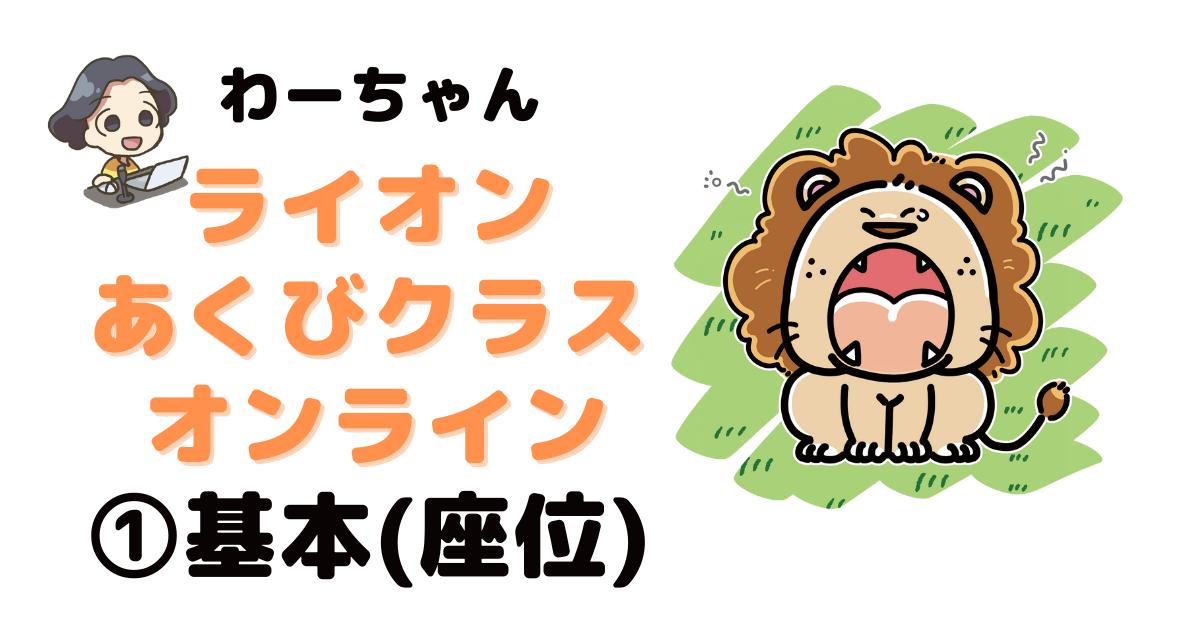 【キャンペーン価格】ライオンあくびクラス①オンラインzoom