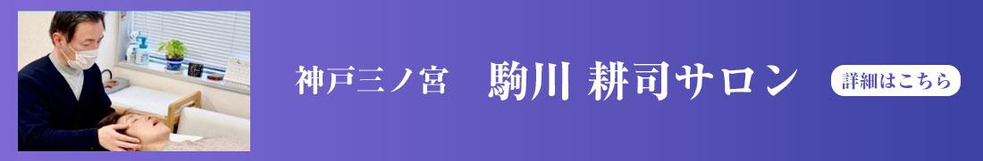 駒川 耕司サロン