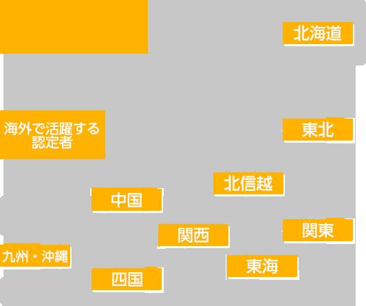 認定者エリア検索マップ