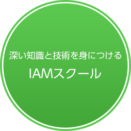 IAMスクール