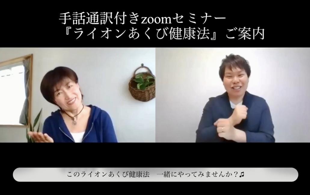 手話通訳付きZoomライオンあくび無料体験会